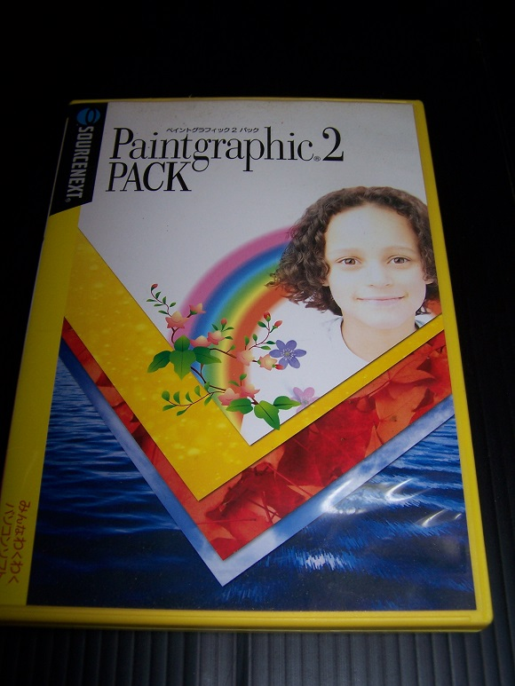 Paintgraphic 2 PACK